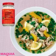 ダイエットにも美腸にも効果的! 鶏ガラスープの素でつくれる簡単レシピ5選