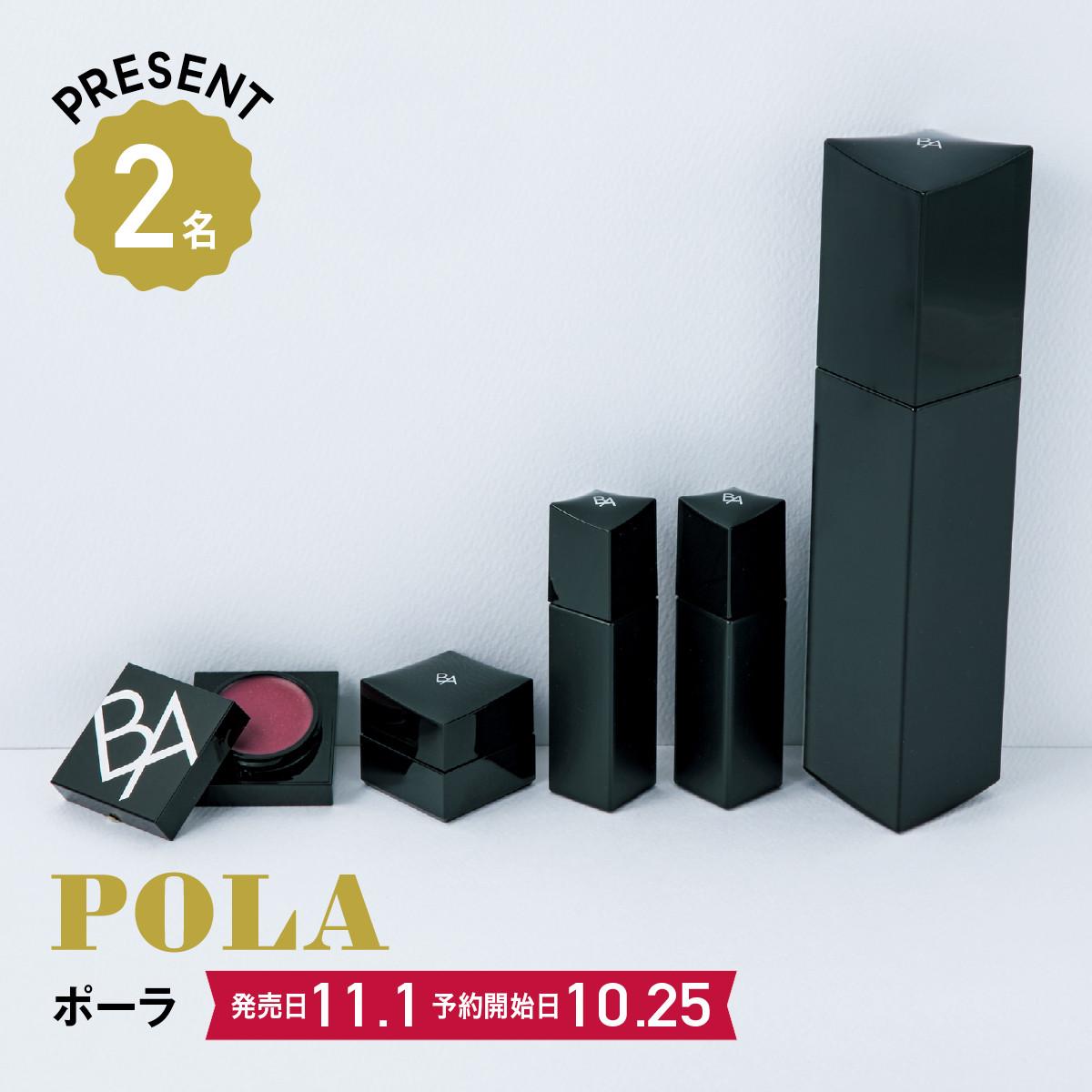 2019クリスマスコフレ&限定品:POLA/ポーラ