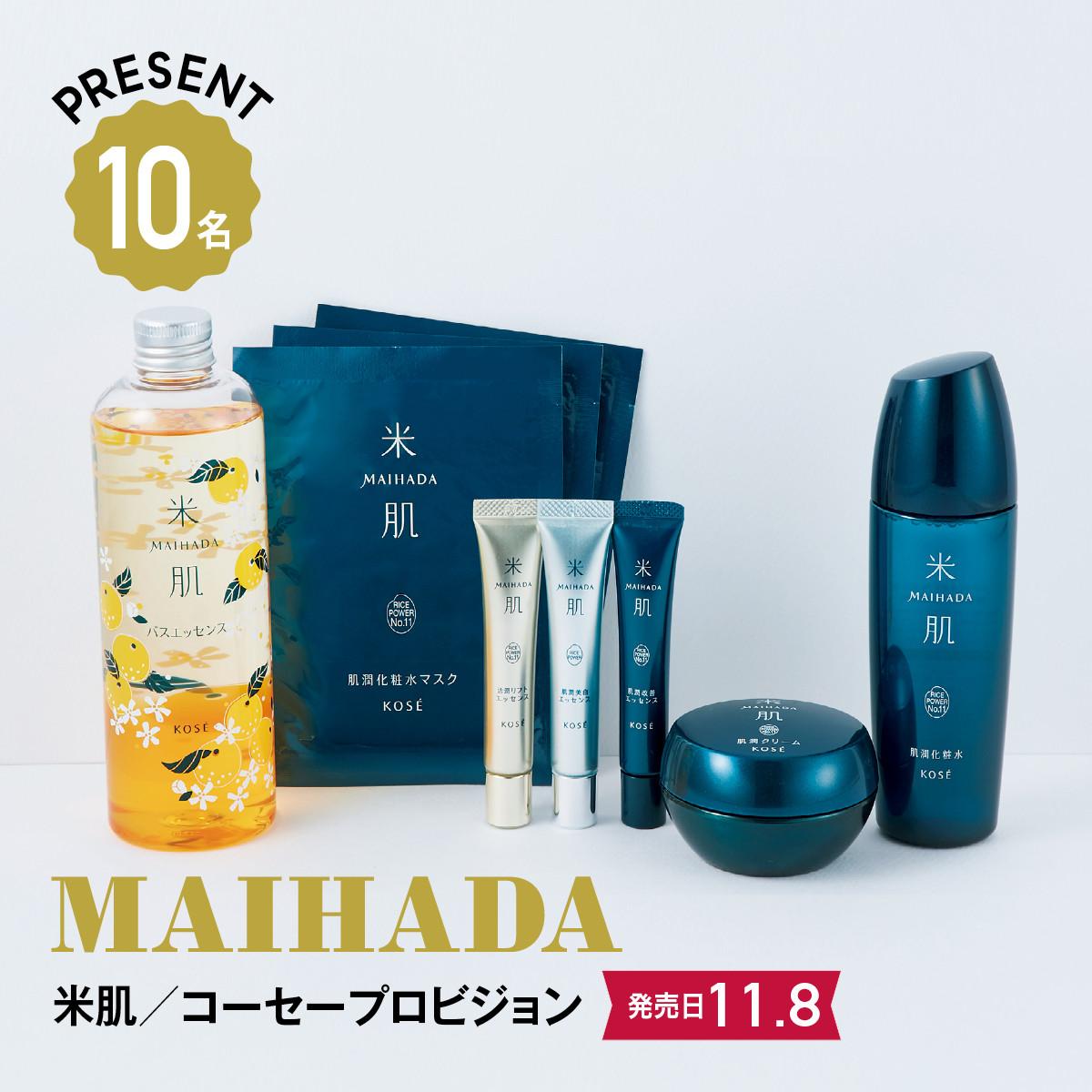 2019クリスマスコフレ&限定品:MAIHADA/米肌