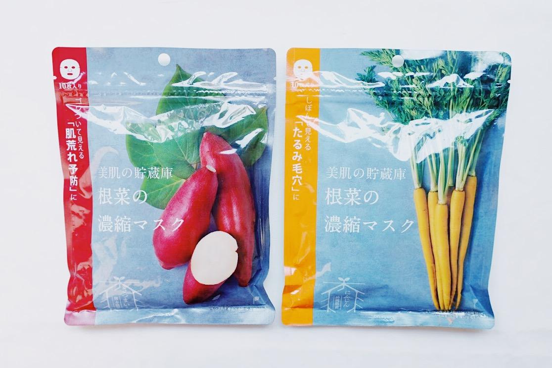 プチプラコスメ・根菜シートマスクシリーズ