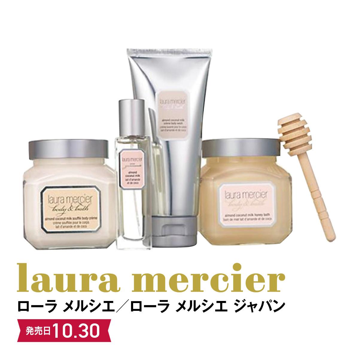 2019クリスマスコフレ&限定品: laura mercier/ローラ メルシエ