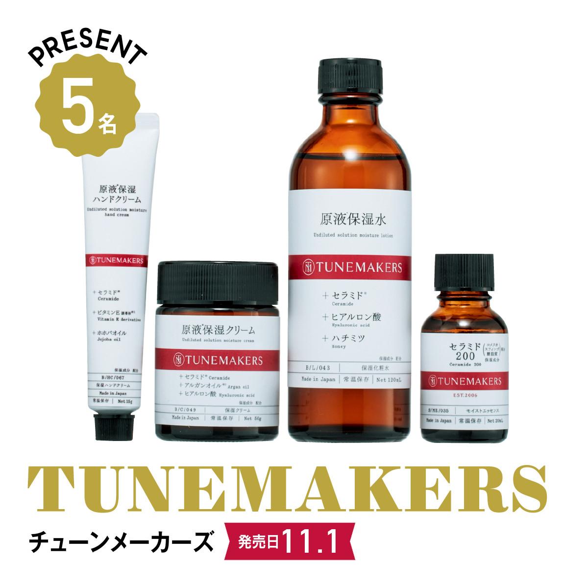 2019クリスマスコフレ&限定品:TUNEMAKERS/チューンメーカーズ
