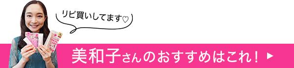 美和子さんの愛用プチプラコスメはこれ!