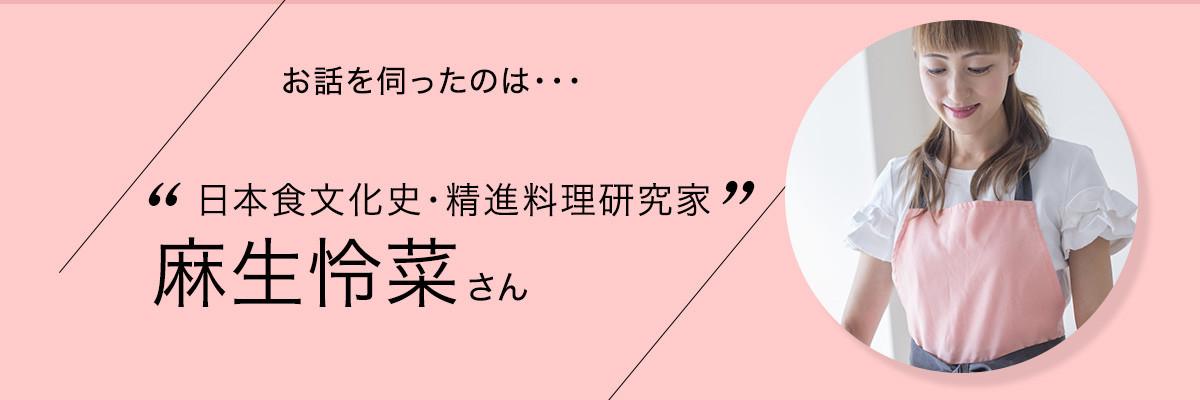 日本食文化史・精進料理研究家  麻生怜菜さん