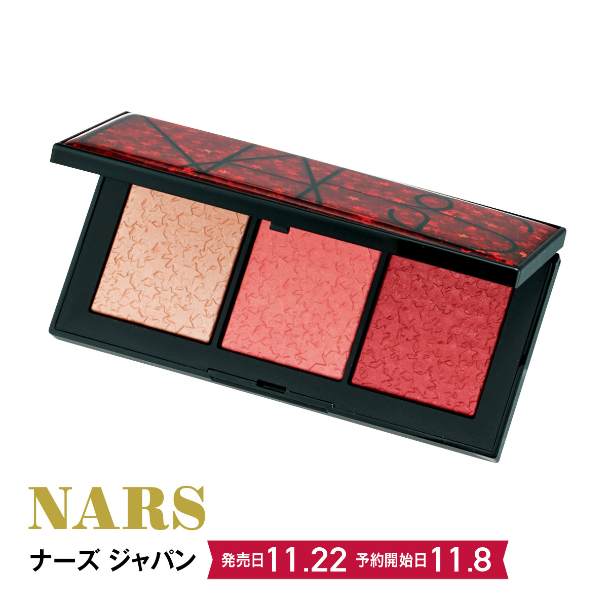 2019クリスマスコフレ&限定品:NARS/ナーズ