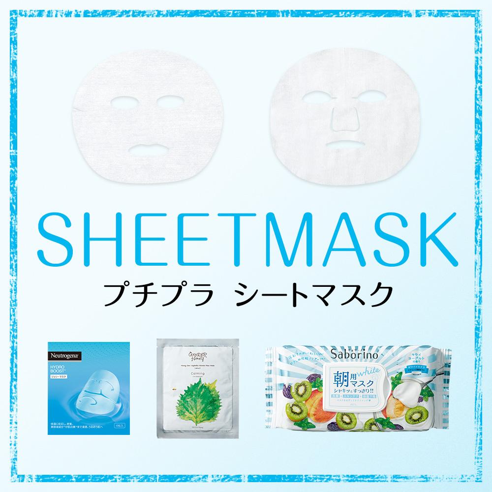人気のプチプラコスメ-シートマスク