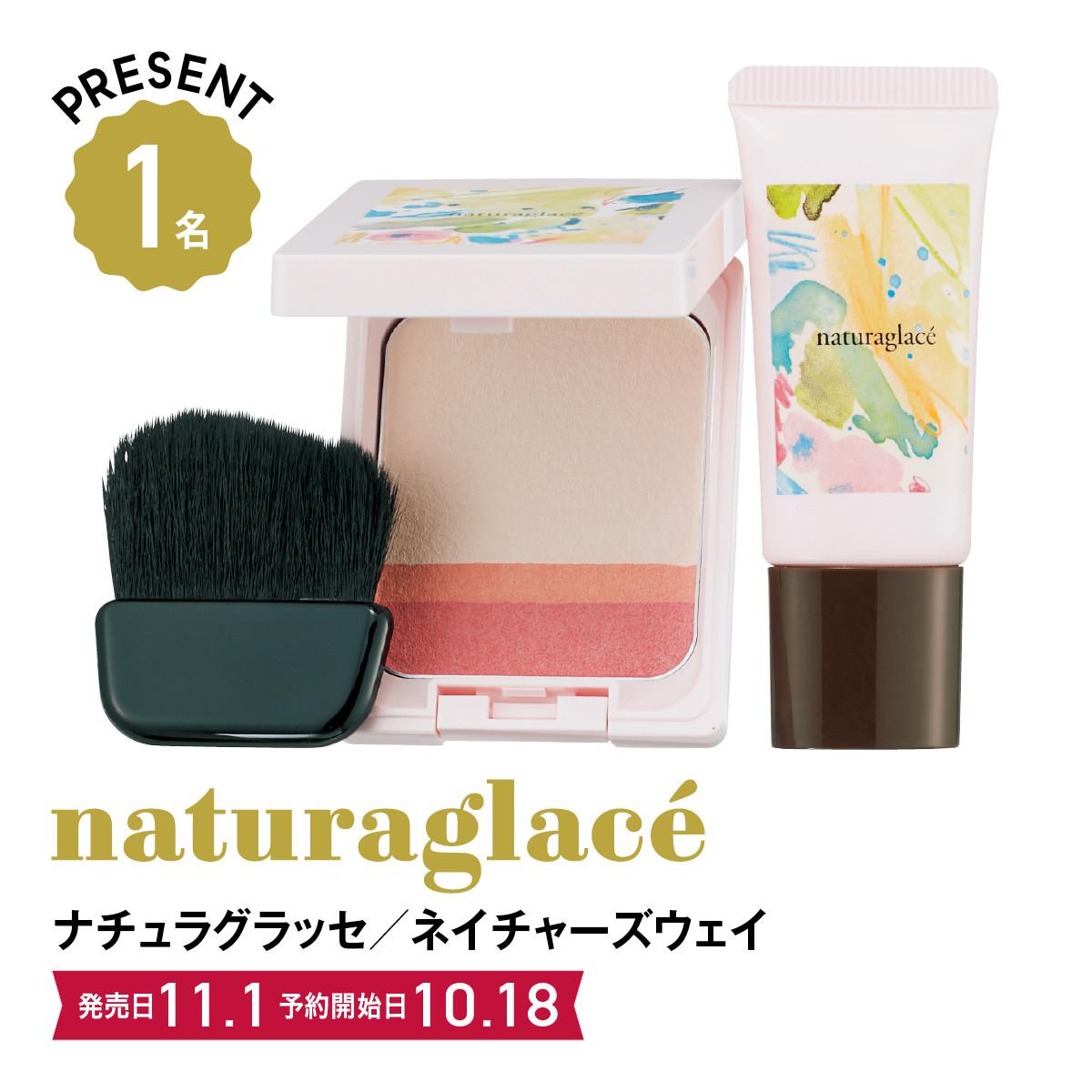 2019クリスマスコフレ&限定品:naturaglacé/ナチュラグラッセ