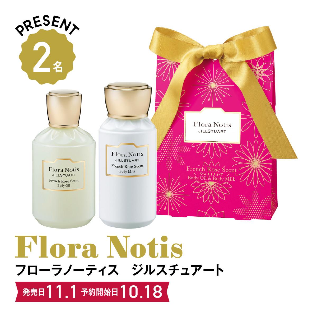 2019クリスマスコフレ&限定品:Flora Notis/フローラノーティス