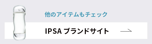 IPSA ブランドサイト