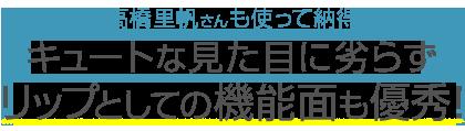 高橋里帆さんも使って納得キュートな見た目に劣らずリップとしての機能面も優秀!