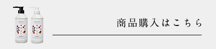 凜恋(リンレン)商品購入はこちら