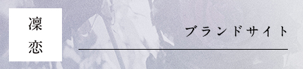凜恋(リンレン)ブランドサイト