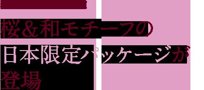 春ギフトにも最適! 桜&和モチーフの日本限定パッケージが登場