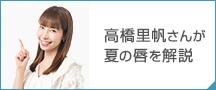 高橋里帆さんが夏の唇を解説