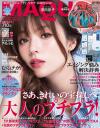 マキア7月号好評発売中!表紙は深田恭子さん。特別付録は、トランシーノ薬用ホワイトニングフェイシャルマスクほか美白3品。さらにVelnica. 花びら巾着ビッグサイズポーチも。
