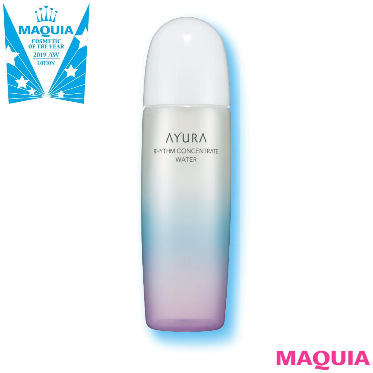 自分史上最高に明るい肌に! アユーラのベスコス受賞化粧水で30日間美肌チャレンジ