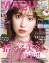 マキア9月号本日発売!表紙は小嶋陽菜さん。特別付録はハローキティ×Shogo Sekine×マキアのトリプルコラボのダブルコスメポーチとオルフェスのマスク2種。