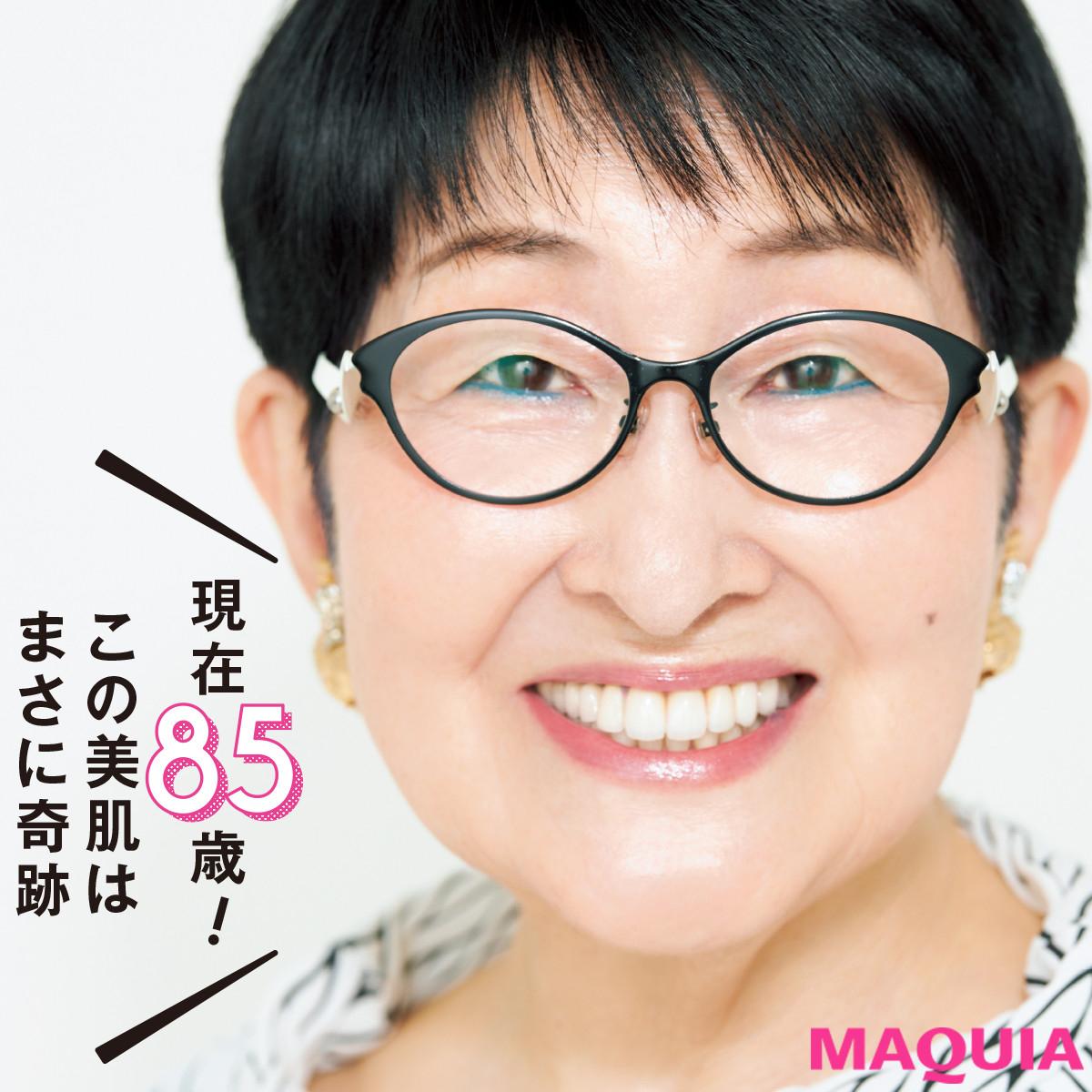 現在85歳! 日本が誇る美肌レジェンド、小林照子さんの美肌ルーティンを大公開