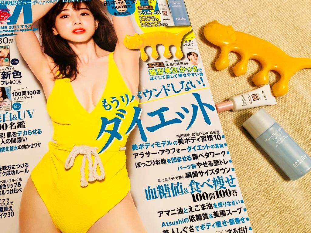 【4/22発売】MAQUIA6月号は夏コスメ発売情報だけにあらず。本気のダイエット特集はアラサー/アラフォー別で…