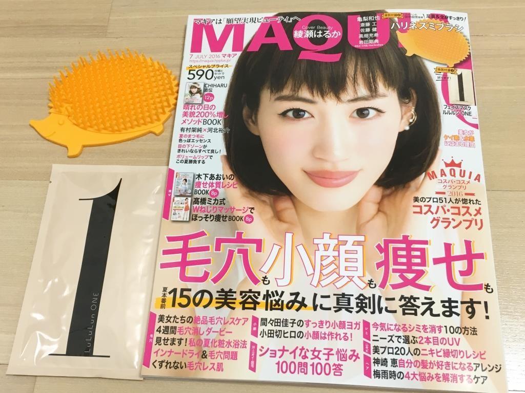 【本日発売】MAQUIA7月号は毛穴、小顔、痩せ、夏保湿、コスパべスコス、この5つのキーワードにひっかかったらCHECK!