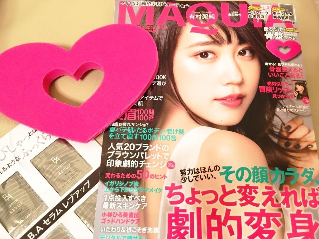 秋は大人っぽくがテーマ!MAQUIA10月号は有村架純さんのグラマラスメイクが表紙。夏から秋にかけて気になるケアやファンデの特集を見逃すな!