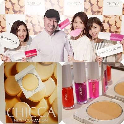 【CHICCA新製品発表会】2016AWコレクションで作るありえない素肌美×濡れた唇