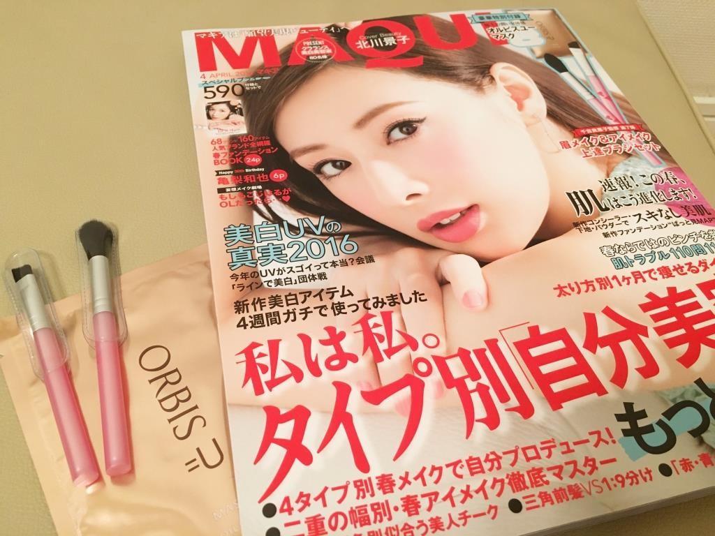 幸せオーラ満載でますます美しい北川景子さんがたっぷりみれるMAQUIA4月号がGSD!!