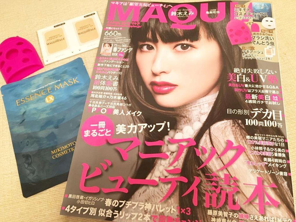 速報!明日発売のMAQUIA4月号は1,500円のシートマスク付きで内容も豪華で売切れ必至、書店へGO♡