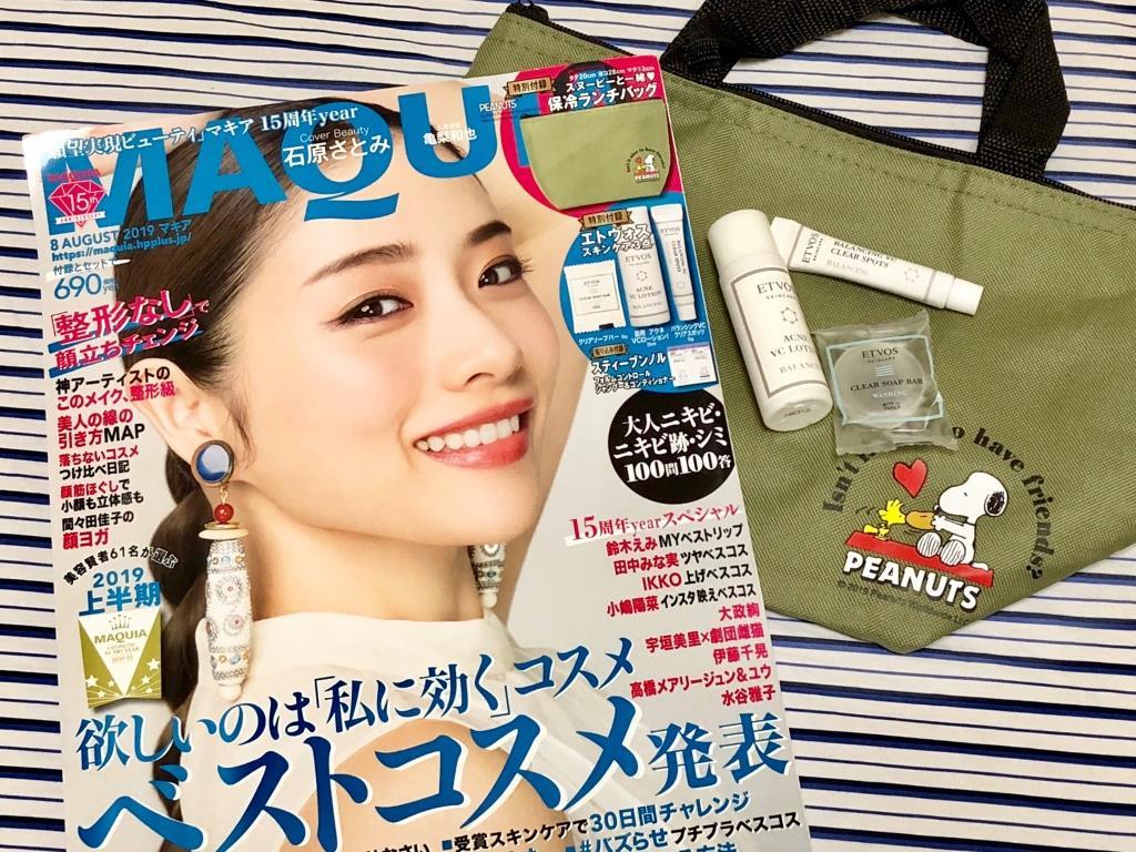 【6/22発売】MAQUIA8月号はベストコスメ発表!豪華付録もついてます