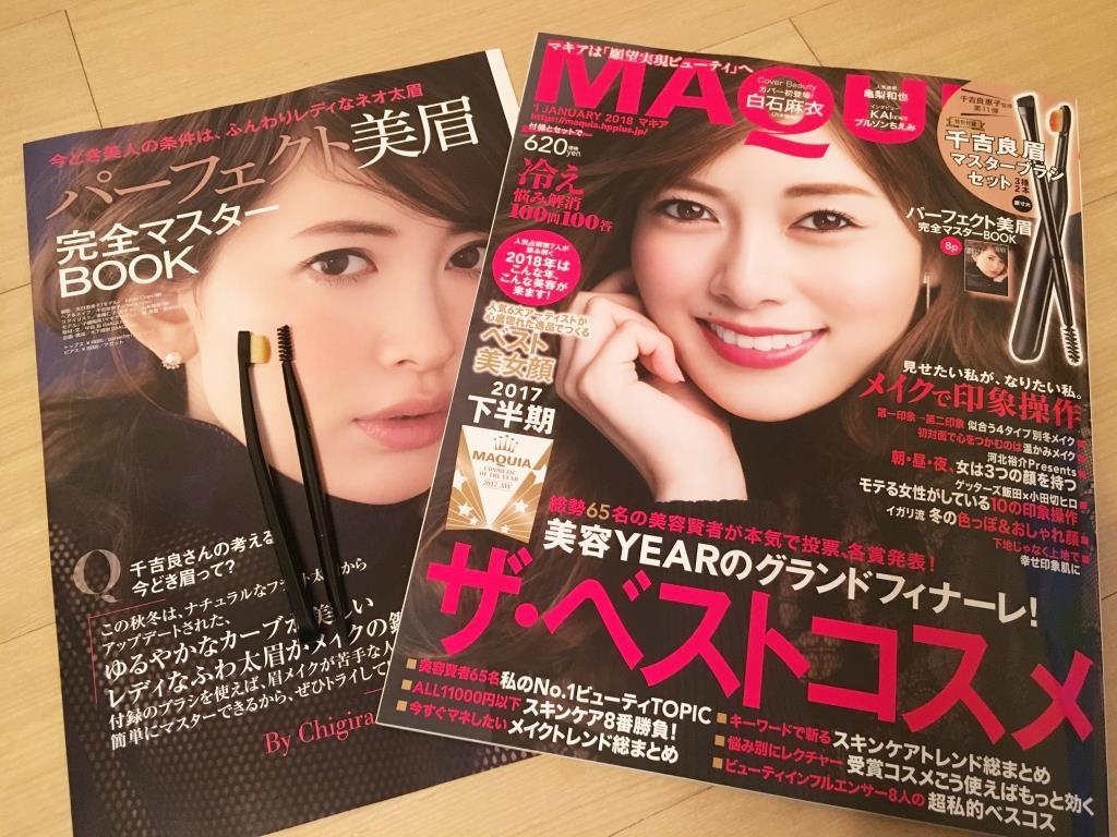 乃木坂46白石麻衣さんが美人過ぎる。MAQUIA1月号は2017ベスコス発表!