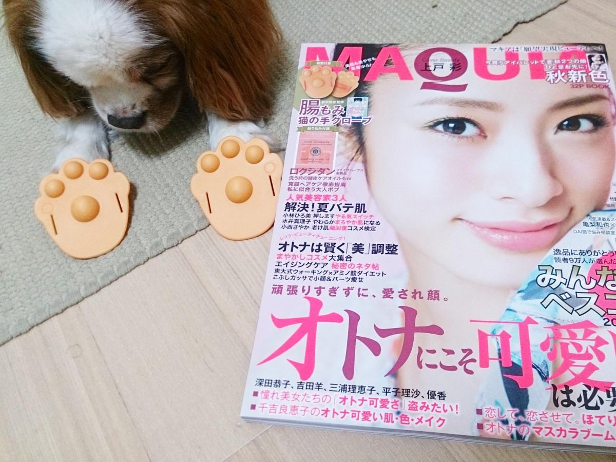 明日発売のMAQUIA9月号は大人可愛い!がテーマ。