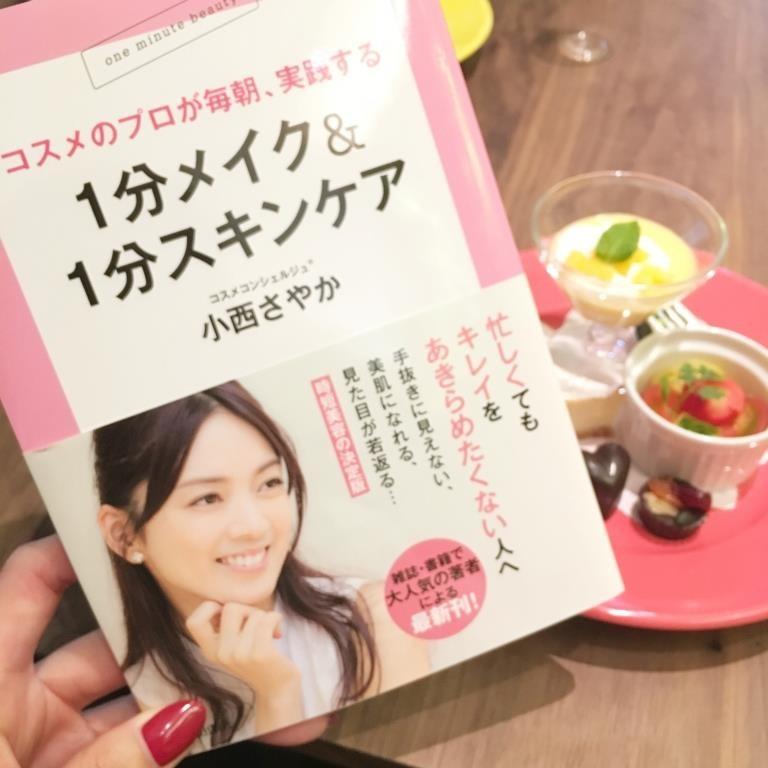 日本化粧品検定協会理事の最新本× ジェンダーレスなオイルセラムは万能薬