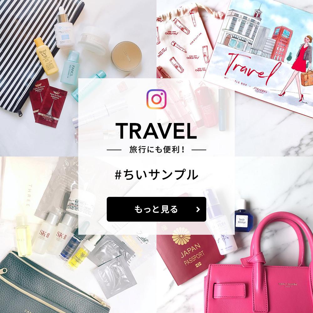 旅行にも便利!#ちいサンプル