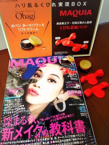 深まる秋、新メイクの教科書☆マキア12月号発売!