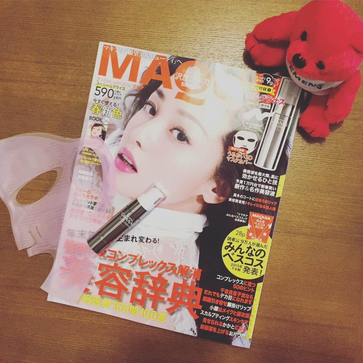 年末年始のお供に☆MAQUIA2月号で2016年最新美容情報をチェック!