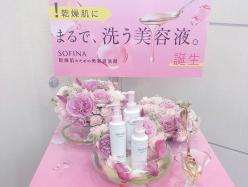 【ソフィーナイベント】正しい洗顔できていますか?乾燥肌にぴったりな洗顔料で今よりもっと美肌に!