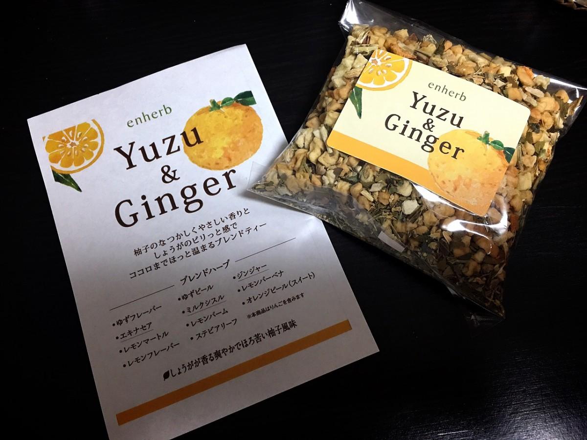 enherbさんのハーブティーは、味が濃くて美味しすぎる!!! 限定発売 Yuzu&Gingerをご紹介します♡