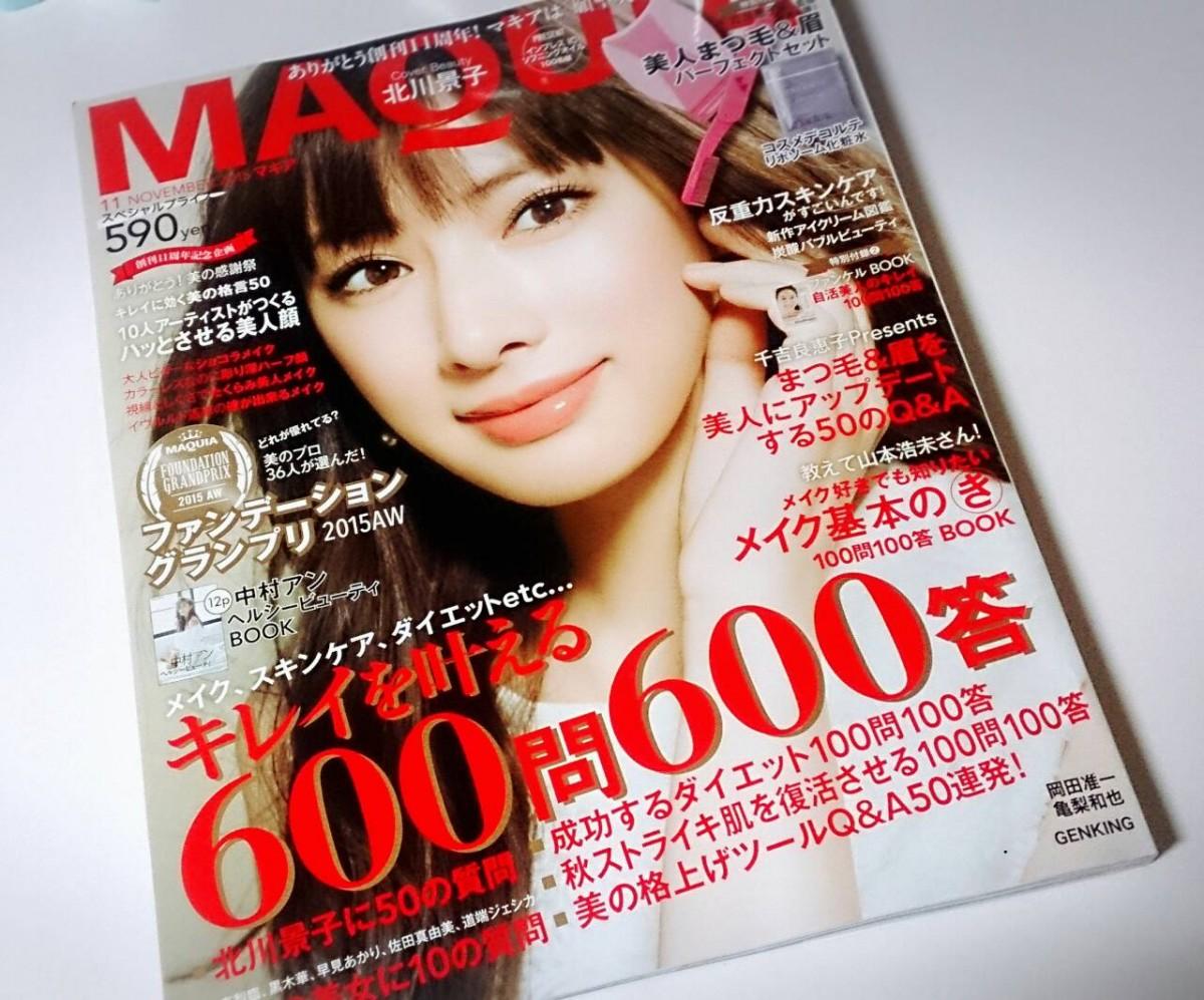 MAQUIA 11月号 …発売中!!!