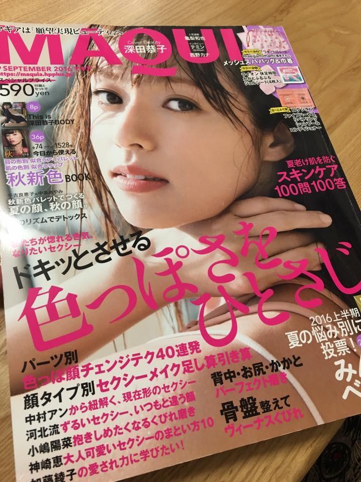 【深田恭子さんが表紙】私たちが惚れる色気、なりたいセクシーはMAQUIA9月号で叶う♡