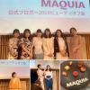 MAQUIA公式ブロガー2019ビューティーオフ会レポ♡