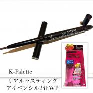 【まるで生(レア)】k-パレット アイペンシル ♪ 絶対に化粧崩れしたくない人に!!