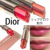 Dior 新作⭐︎春コスメ🌸 ディオールから新リップグロウが誕生❗️