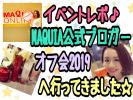 【イベントレポ】MAQUIA公式ブロガーオフ会2019へ行って来ました♪