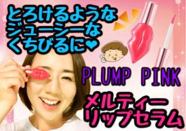 【新商品リップ】9月25日発売!!まさに#キス顔リップ♪ぷっくりセクシーな口元に❤「プランプピンクメルティーセラム」