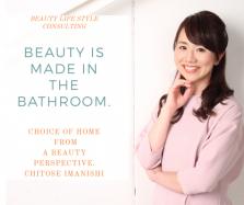 【バスルーム美容】美しさはバスルームで作られる?!バスルーム美容おススメアイテム5選