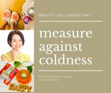 【冬の美容対策】今年こそどうにかしたい手足の冷え、、、冷え性改善の美生活習慣とは?!