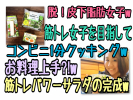 【脱!!皮下脂肪女子】目指せ!!筋肉女子の道!!筋肉つけるといいこといっぱい?!「コンビニ簡単パワーサラダ」♡