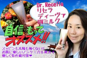 【アラフォーUVケア】太陽がまぶしい季節!!保湿しながらお肌にやさしく紫外線対策が出来る「リセラディーヴァUVミルク」