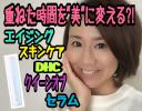 """【エイジングスキンケア】重ねた時間を""""美""""に変える⁈「DHC クイーンオブセラム」"""