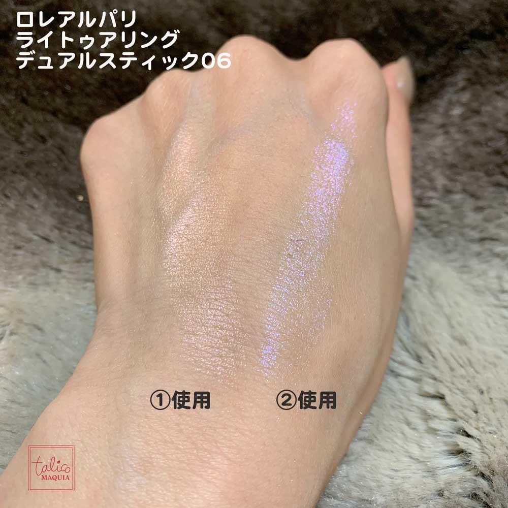 【ロレアルパリ】  ライトゥアリング デュアルスティック06